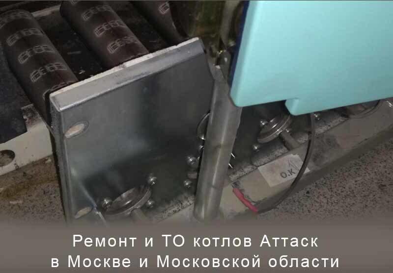 ремонт котла москва и московская область