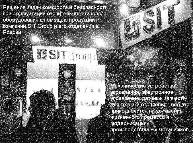 SIT GROUP в России.