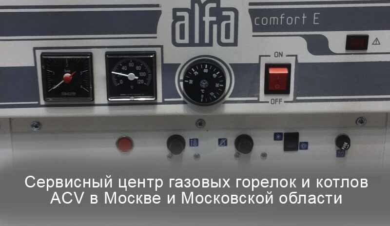 Газовый котёл Эйсиви ремонт и обслуживание в подмосковном сачтном доме