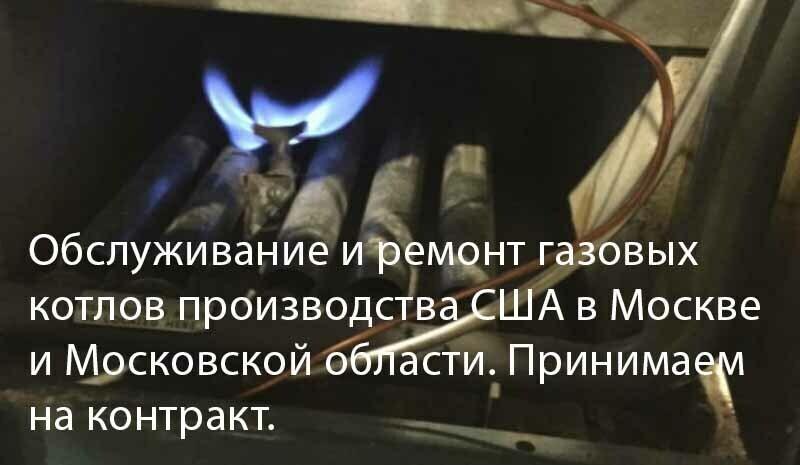 Принимаем на обслуживание газовый котёл Burnham  с договором после профилактики