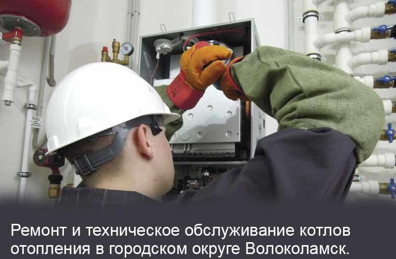 Ремонт вашего котла вблизи Волоколамска выполним срочно