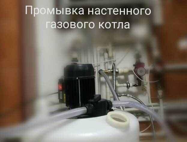 Ремонтируем газовый котёл на дому с промывкой теплообменников