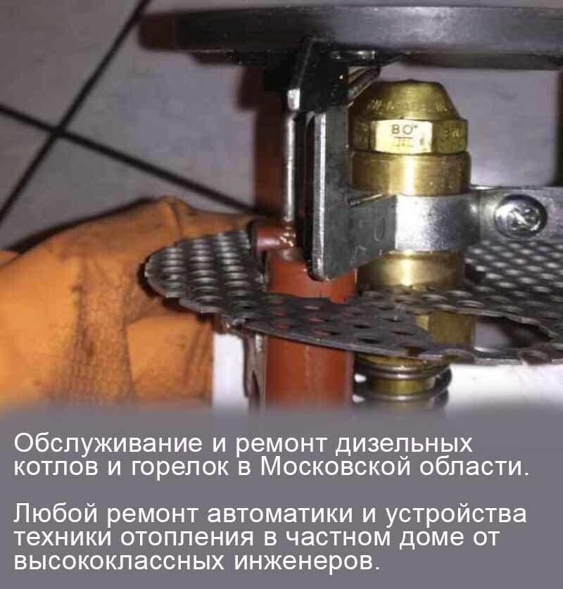 Сервисный центр дизельных котлов Ferroli в Москве