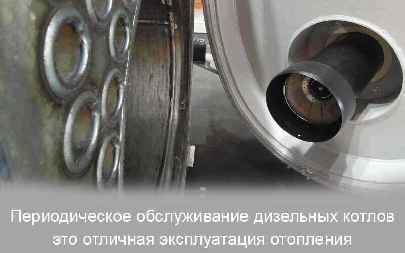 Сервисный центр обслуживания дизельных котлов в Москве и Московской области