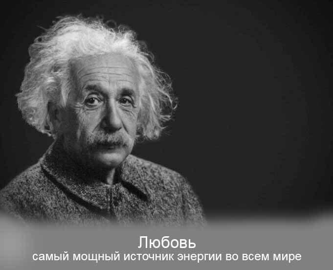 Спасибо тебе Альберт за то что у нас есть знания физики и других наук
