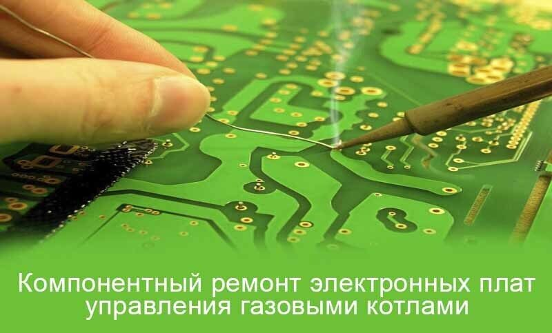 Телефон компании которая ремонтирует блоки автоматики импортных котлов отопления