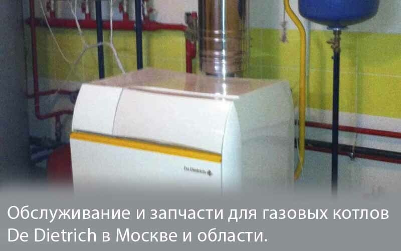 Телефон мастера по ремонту газовых котлов в Подмосковье