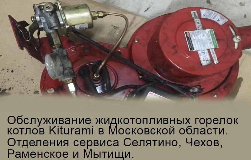 Телефон мастера по ремонту котла Kiturami в Подмосковье