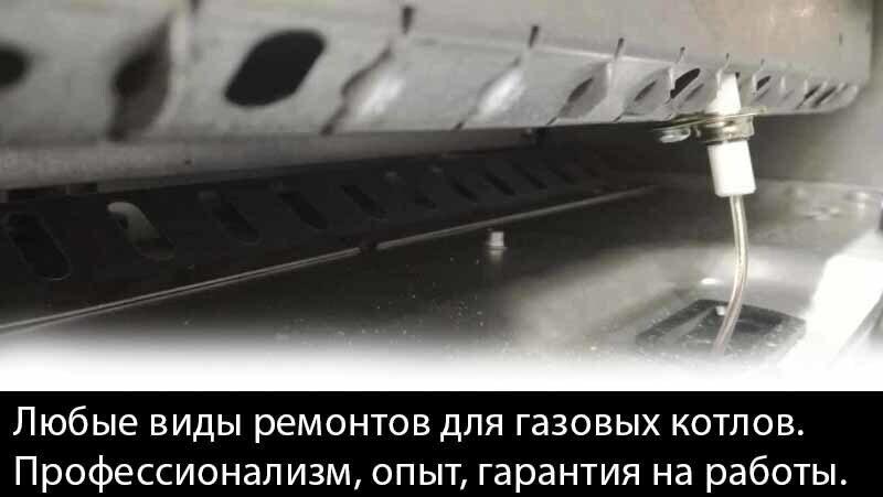 Телефон проверенного сервисного церта газовых котлов в Московской области